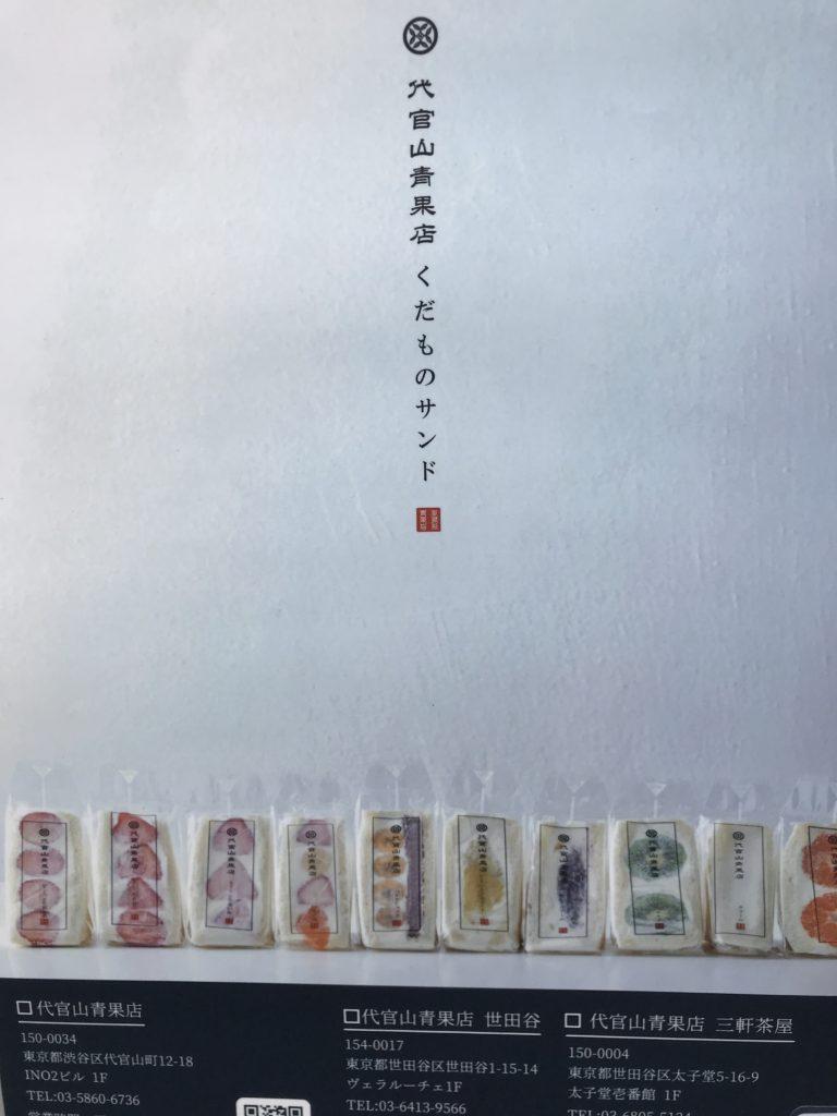 代官山青果店